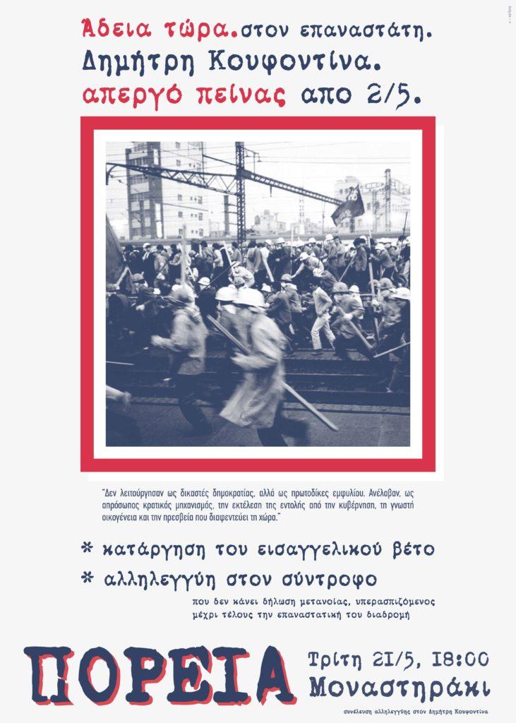 2f4e4c48e07c Πορεία αλληλεγγύης στον Δ.Κουφοντίνα – Τρίτη 21 5 18 00 Μοναστηράκι